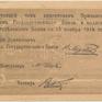 Arménie, 10 Rubl 1919, P.2a