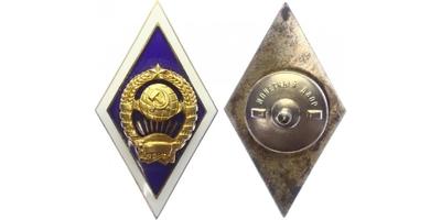 Odznak za ukončení státní vysoké školy SSSR