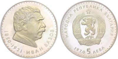 5 Leva 1970, I. Vazov, PROOF