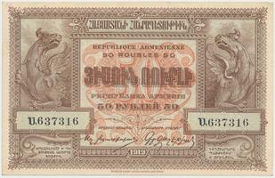 Arménie, 50 Rubl 1919, P.30