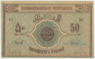 Ázerbajdžán, 50 Rubl 1919, P.2