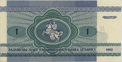 Bělorusko, 1 Rubl 1992, P.2