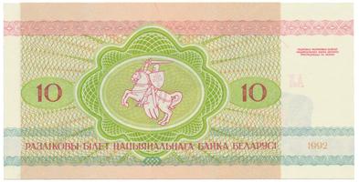 Bělorusko, 10 Rubl 1992, P.5