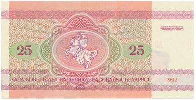 Bělorusko, 25 Rubl 1992, P.6