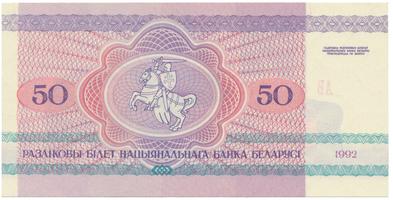 Bělorusko, 50 Rubl 1992, P.7