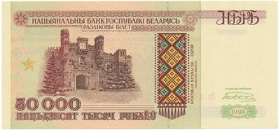 Bělorusko, 50.000 Rubl 1995, P.14b
