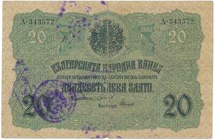 Bulharsko, 20 Leva (1916), srbské razítko, P.18b