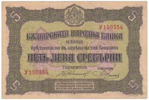 Bulharsko, 5 Leva Srebro (1917), P.21a