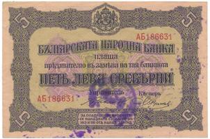 Bulharsko, 5 Leva Srebro (1917), srbské razítko, P.21b