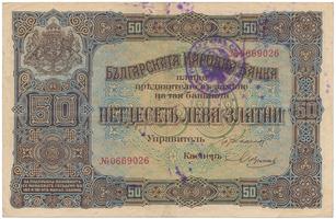 Bulharsko, 50 Leva Zlatni (1917), srbské razítko, P.24c