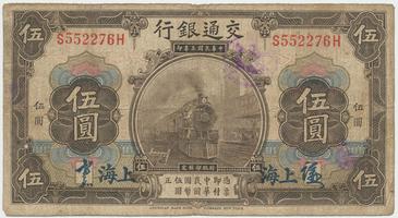 Čína, 5 Yüan 1914, SHANGHAI, P.117o