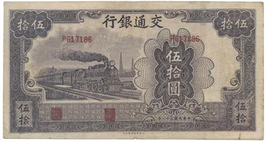 Čína, 50 Yüan 1942, P.164