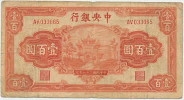 Čína, 100 Yüan 1942, P.249b