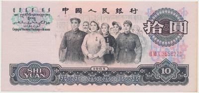 Čína, 10 Yüan 1965, P.879a