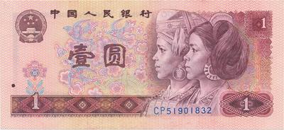 Čína, 1 Yüan 1980, P.884a