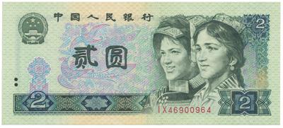 Čína, 2 Yüan 1980, P.885a