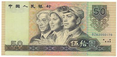 Čína, 50 Yüan 1990, P.888b