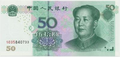 Čína, 50 Yüan 2005, P.906