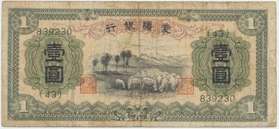 Čína, 1 Yüan (1938), Mengchiang Bank, P.J105