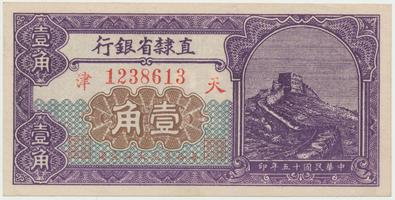Čína, 10 Cents 1926, Provincial Bank of Chihli, P.S1285