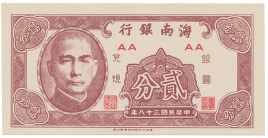 Čína, 2 Cents 1949, Hainan Bank, P.S1452