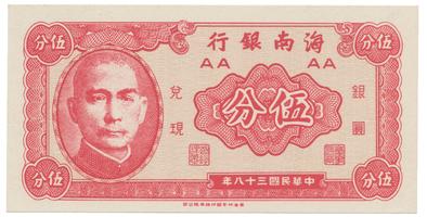 Čína, 5 Cents 1949, Hainan Bank, P.S1453