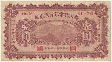 Čína, 1 Yüan 1925, Industrial Bank of Jehol, P.S2186