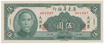 Čína, 5 Yüan 1949, Kwantung Provincial Bank, P.S2457