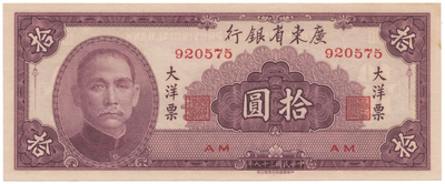 Čína, 10 Yüan 1949, Kwantung Provincial Bank, P.S2458