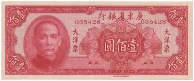 Čína, 100 Yüan 1949, Kwantung Provincial Bank, P.S2459
