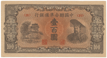 Čína, 100 Yüan (1945), P.J88
