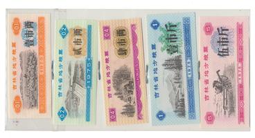 Čína, soubor 5 ks drobných (nouzových?) vydání z roku 1975