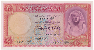 Egypt, 10 Pounds 1958, P.32