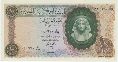 Egypt, 10 Pounds 1964, P.41