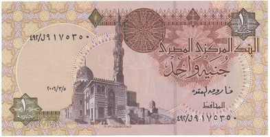 Egypt, 1 Pound 2003~2005, P.50i