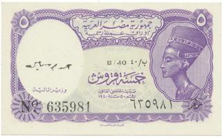 Egypt, 5 Piastres (1971-), P.182e