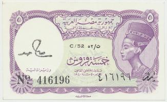 Egypt, 5 Piastres (1971-), P.182j