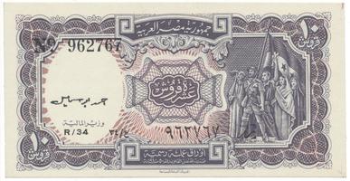 Egypt, 10 Piastres (1971-), P.183e