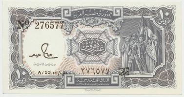 Egypt, 10 Piastres (1971-), P.184a