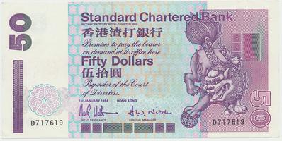 Hongkong, 50 Dollars 1994, P.286b