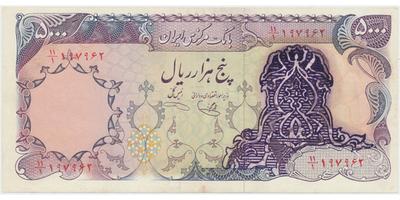 Írán, 5000 Rials (1978~1979), P.116