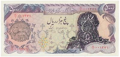 Írán, 5000 Rials (1978~1979), P.122c