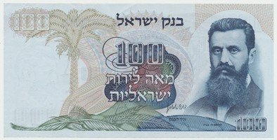 Izrael, 100 Lirot 1968, P.037d