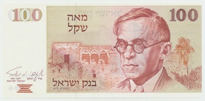 Izrael, 100 Shequalim 1979, P.047a