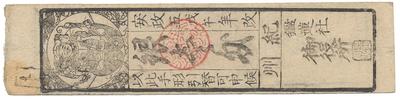 Japonsko, 1 stříbrný Monme, Ansei 5 (1858), hansatsu