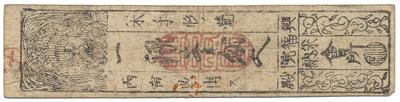 Japonsko, 1 stříbrný Monme (19. stol.), Nanto, pref. Nara, hansatsu