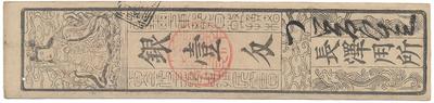 Japonsko, 1 stříbrný Monme, Kyóhó 15 (1730), Senshu (Ósaka), hansatsu