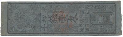 Japonsko, 1 stříbrný Monme, Bunkyú 3 (1863), hansatsu