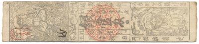 Japonsko, 1 stříbrný Monme (kolem r. 1850), hansatsu