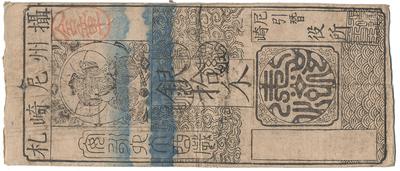 Japonsko, 10 stříbrných Monme, An´ei 6 (1777), Amagasaki, hansatsu